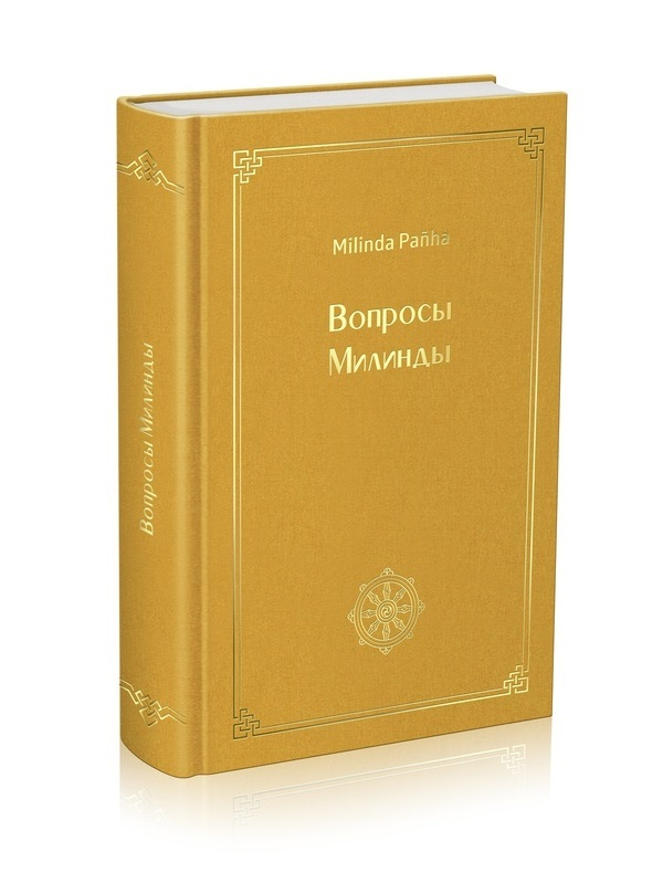Книги издательства «Буддадхарма»