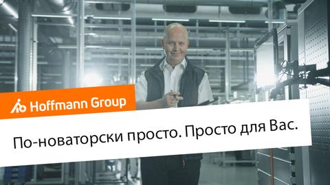 HOFFMANN GROUP. Инструменты будущего.