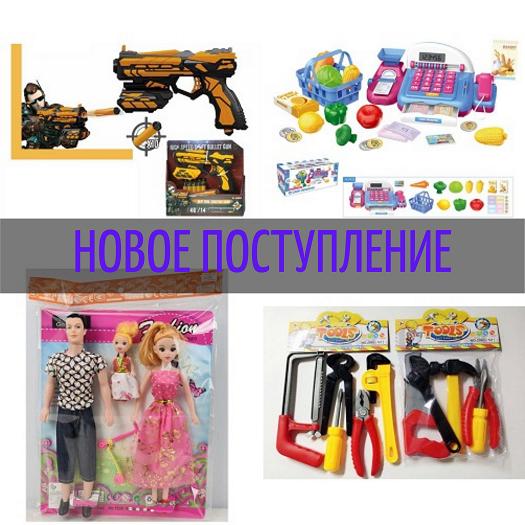 №72 Новое поступление Китайских игрушек