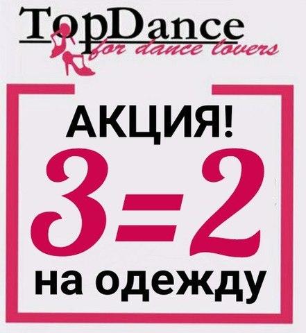 СУПЕР АКЦИЯ на танцевальную одежду до 15.07.2016