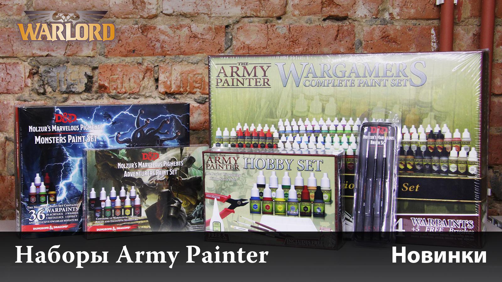 Большая поставка и новинки Army Painter