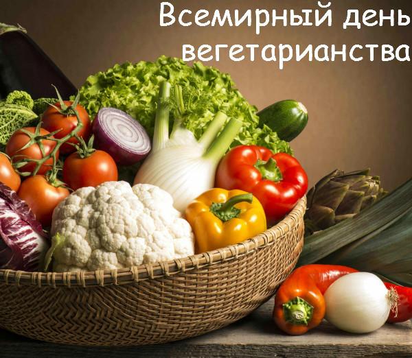 Поздравляем с днём Вегетарианства!