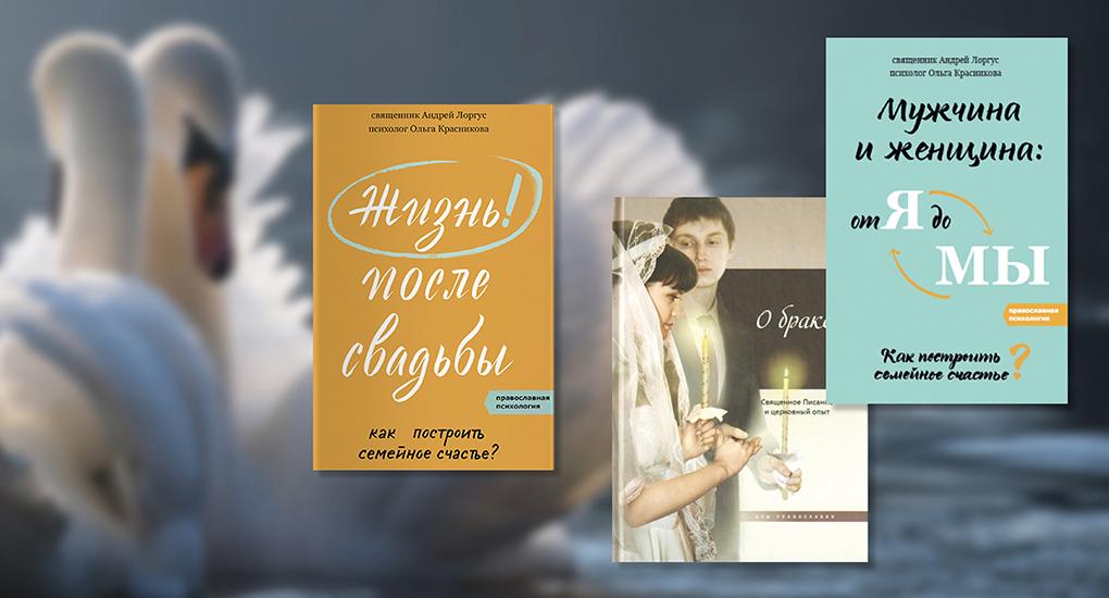 3 книги о семейном счастье