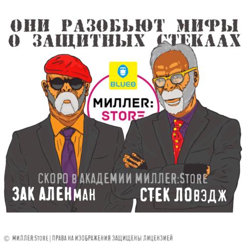 Академия МИЛЛЕR:Store АНОНС