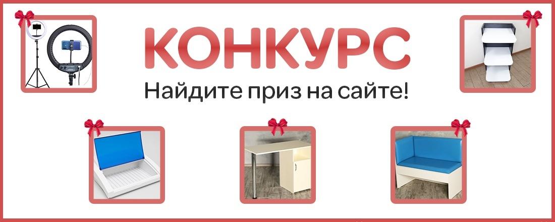 Найди приз! Конкурс в нашей группе ВКонтакте
