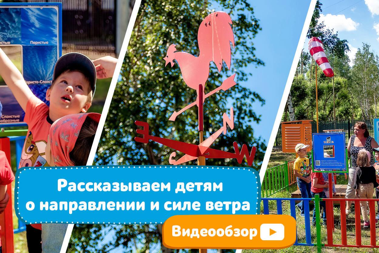 Видеообзор флюгера и ветрового рукава. Рассказываем детям о направлении и силе ветра