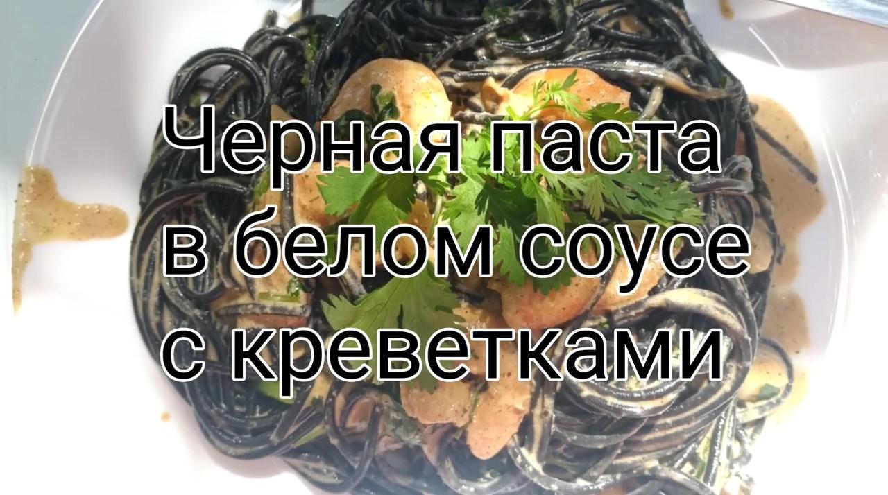 Черная паста в белом соусе с креветками в воке