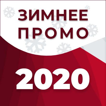 Зимнее промо 2020