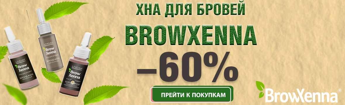 Скидка -60% на хну для бровей BrowXenna