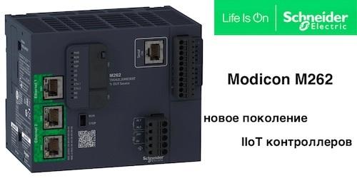 Modicon M262 – новое поколение IIoT контроллеров для промышленных машин от Schneider Electric