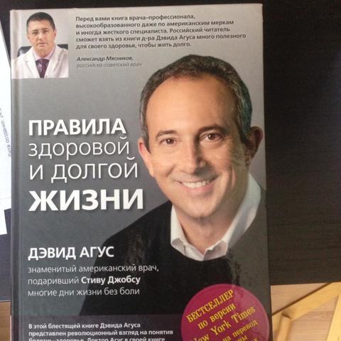 Дэвид Агус: «Все известные мне болезни можно предотвратить или отсрочить»