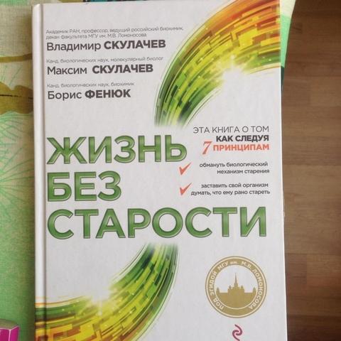 Наша команда рекомендует книгу «Жизнь без старости» В, Скулачев Почему?