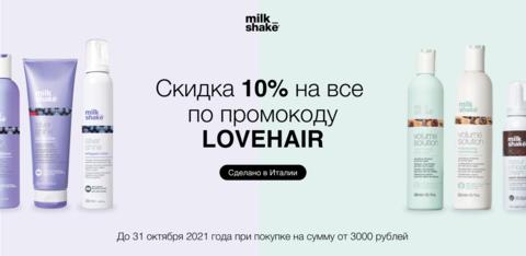 Весь октябрь скидка 10% на все по промокоду LOVEHAIR! При покупке на сумму от 3000 рублей