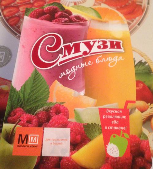 Книга рецептов Смузи