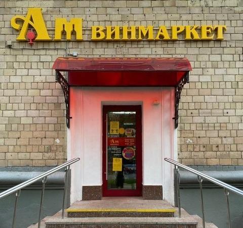 Сеть винных супермаркетов Ароматный мир