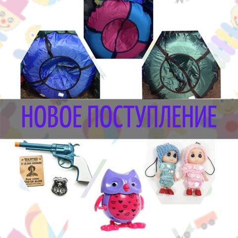 №55 Новое поступление Российской и Китайской игрушки