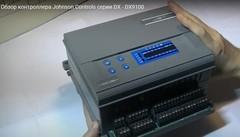 Видео обзор контроллера Johnson Controls серии DX - DX9100. Часть 1