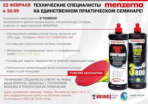 22 февраля - бесплатное обучение Menzerna в Тюмени!