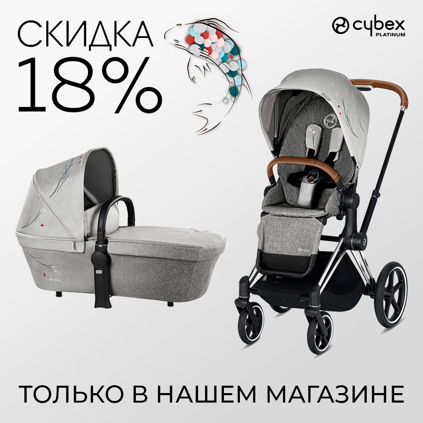 Cybex Priam 2 в 1 Fashion Edition Koi Crystallized по цене 109990 вместо 134470 рублей!