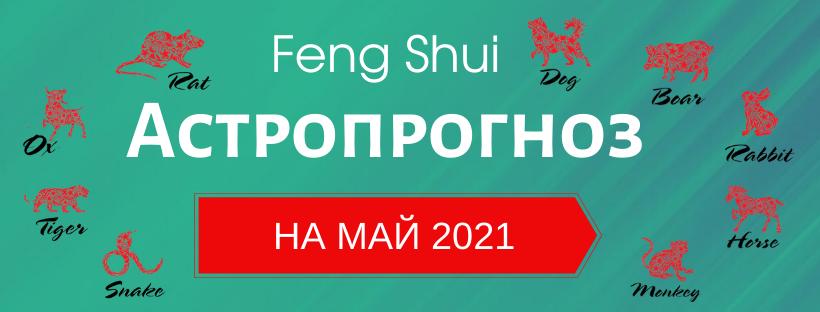 АСТРОПРОГНОЗ НА МАЙ 2021