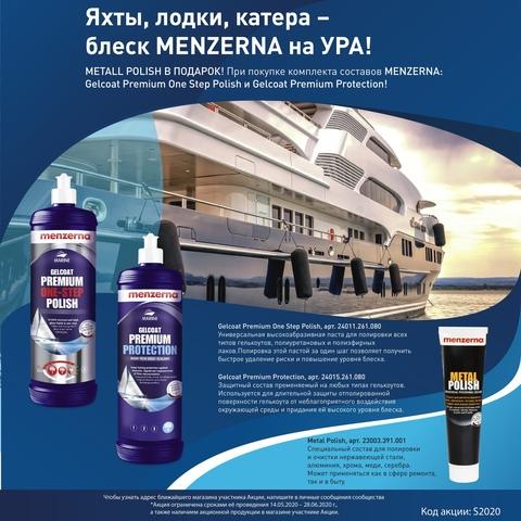 METALL POLISH В ПОДАРОК! При заказе (покупке) комплекта составов MENZERNA: Gelcoat Premium One Step Polish и Gelcoat Premium Protection!