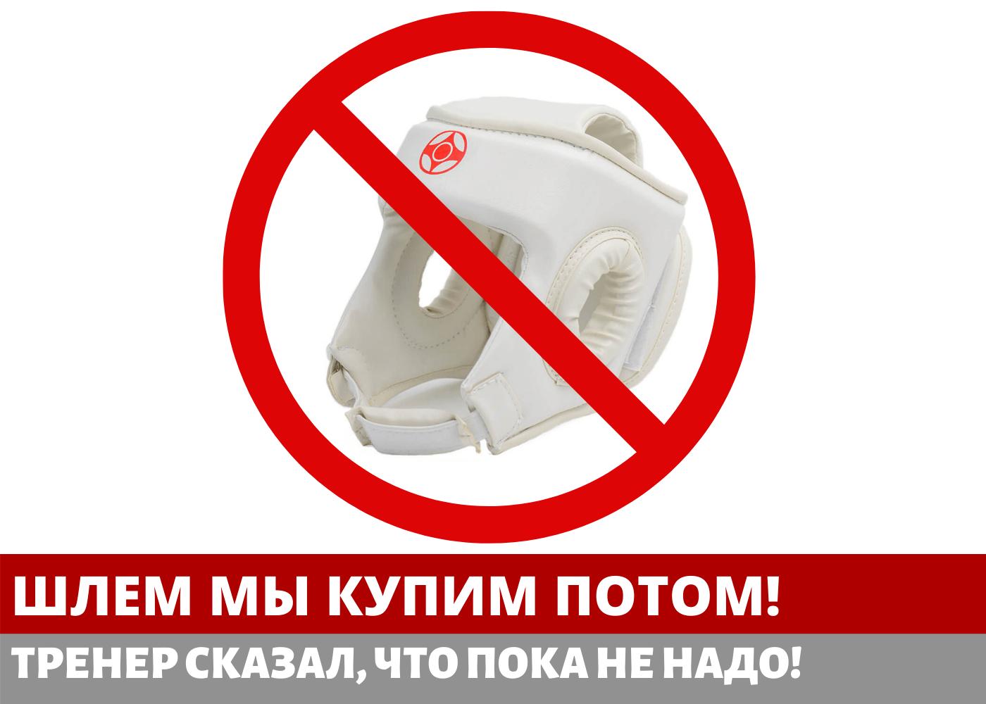 Нам шлем, сказали пока не покупать!