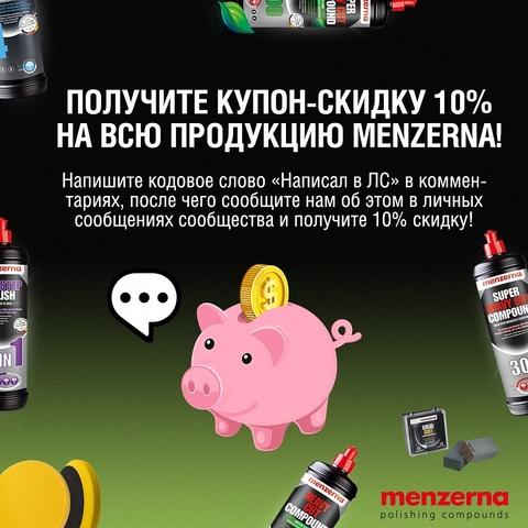 ПОЛУЧИТЕ КУПОН-СКИДКУ 10% НА ВСЮ ПРОДУКЦИЮ MENZERNA!