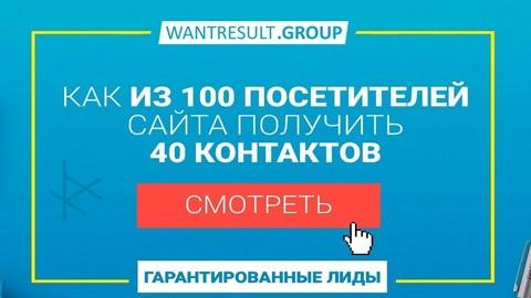 Компания MATRIX начала сотрудничество с WantResult
