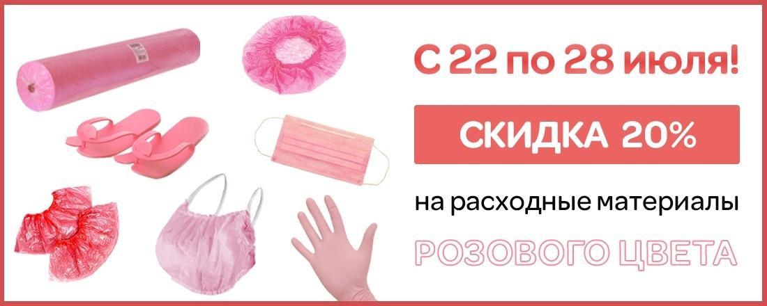 Скидка 20% на расходные материалы розового цвета