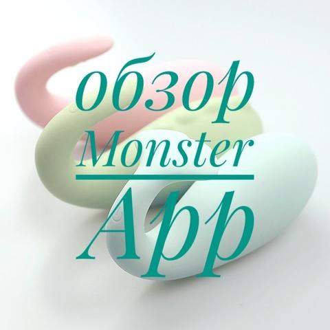 Обзор новинки: Monster App от Dinabess