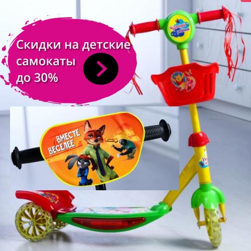 Готовимся к лету! Большие скидки на самокаты для детей 3х-колесные с музыкой и любимыми героями