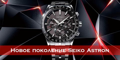 Новое поколение Seiko Astron 5X