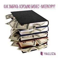 Как выбрать хорошую бизнес-литературу?