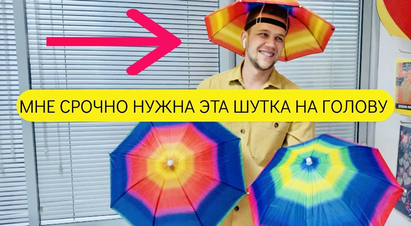 ХИТ! зонт-шляпа на голову 🔥☔ прикольная нужна вещь летом и осенью😎