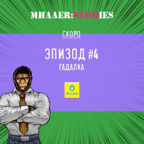 Мини-комикс МИЛЛЕR:Stories, эпизод 4