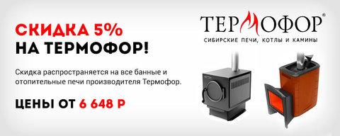 Скидка 5% на все печи Термофор!