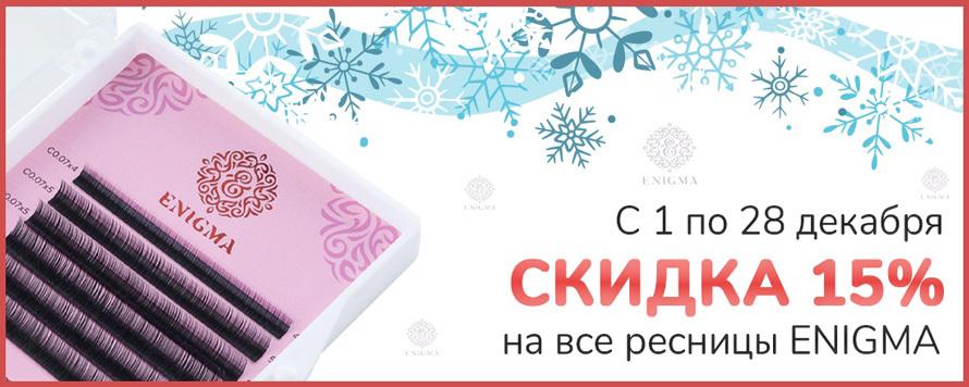 С 1 по 28 декабря - скидка 15% на все ресницы торговой марки Энигма!