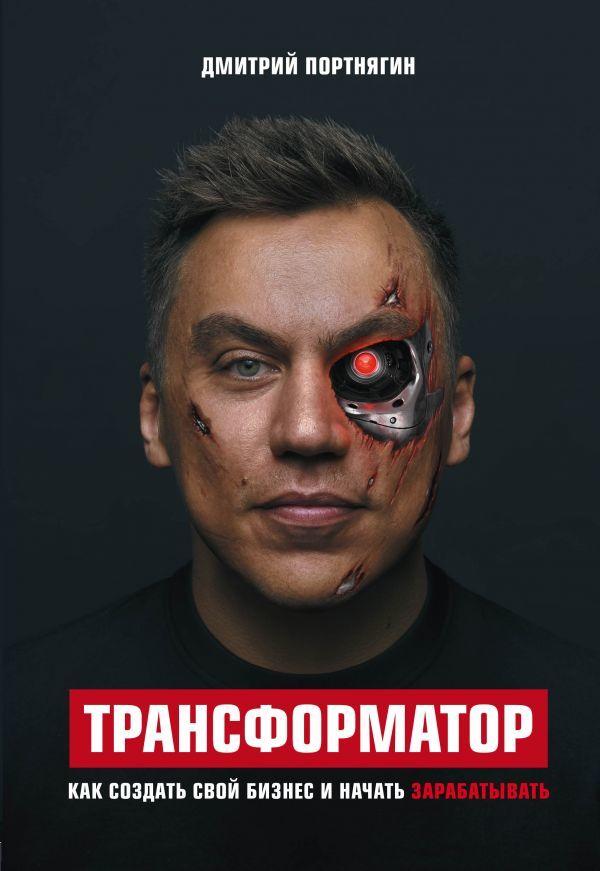 200 тысяч человек купили книгу Дмитрия Портнягина «Трансформатор. Как создать свой бизнес и начать зарабатывать»