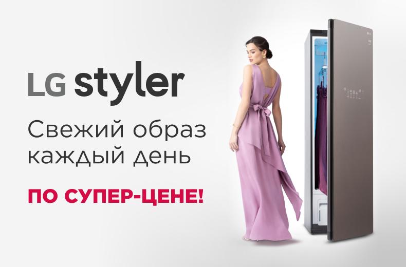 LG Styler. Свежий образ каждый день. Супер цена!