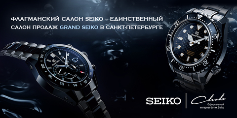 Флагманский салон Seiko – единственный салон продаж Grand Seiko в Санкт-Петербурге