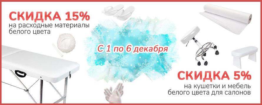 Одноразовые расходные материалы и оборудование белого цвета со скидкой до 15%