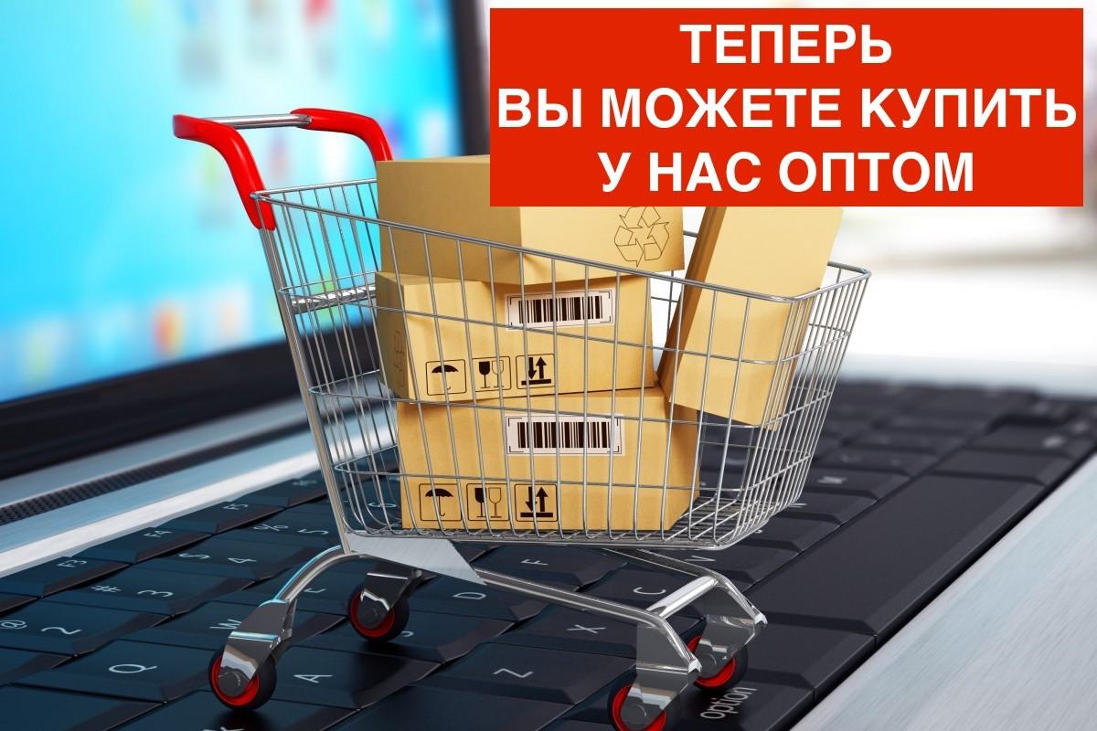 👉Специальное предложение оптовым покупателям