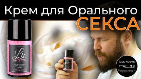 Крем для орального секса Sensuva - Lic-o-licious Oral Delight Cream Cotton Candy