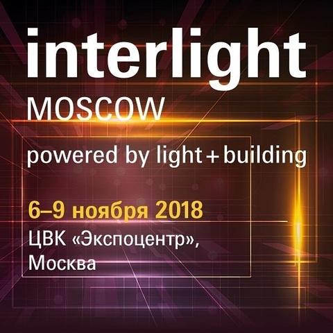 Выставка Interlight 2018