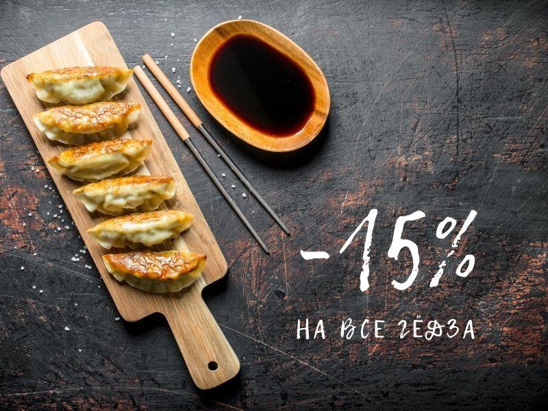 Гёдза со скидкой 15%