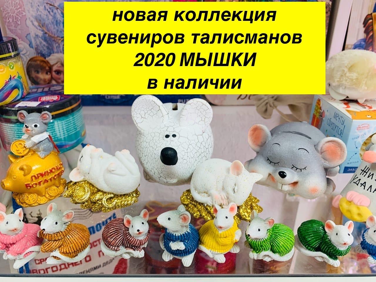 Сувениры мышки новогодние талисманы 2020 Мышата