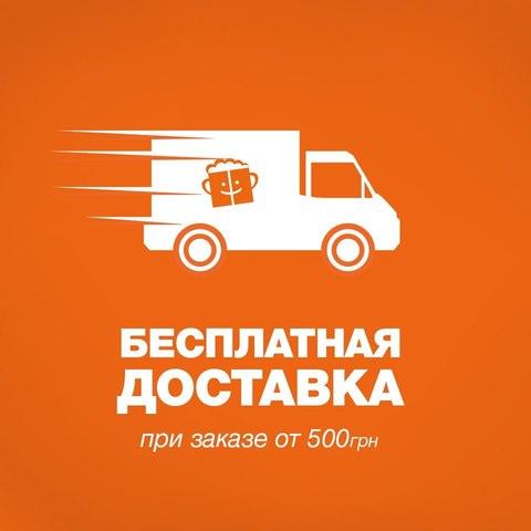 БЕСПЛАТНАЯ ДОСТАВКА  ОТ 500 грн.!