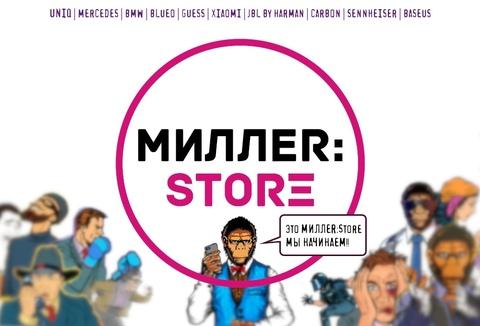 7 сентября 2020 открытие первого розничного магазина МИЛЛЕR:Store в Красноярске
