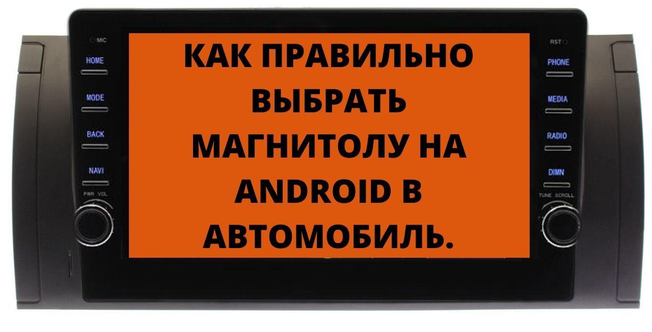 Как правильно выбрать магнитолу на операционной системе Android в свой автомобиль?