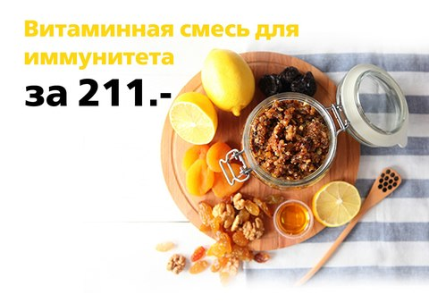 ВИТАМИННАЯ СМЕСЬ ДЛЯ ИМУНИТЕТА за 211 рублей!